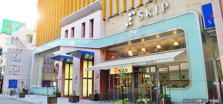 SKIP小田原ダイヤ街店