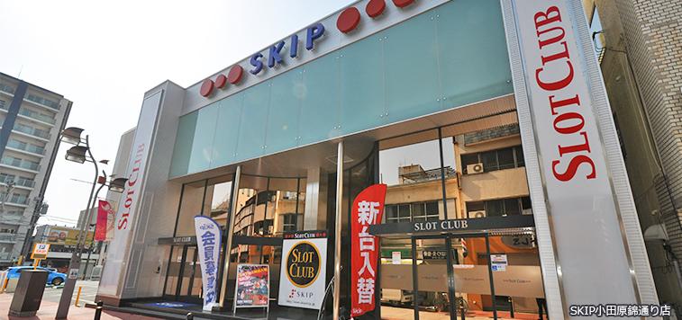 SKIP小田原錦通り店